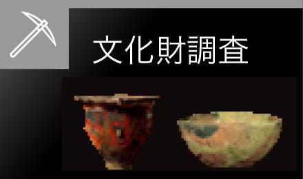 文化財調査