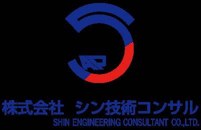 株式会社シン技術コンサル